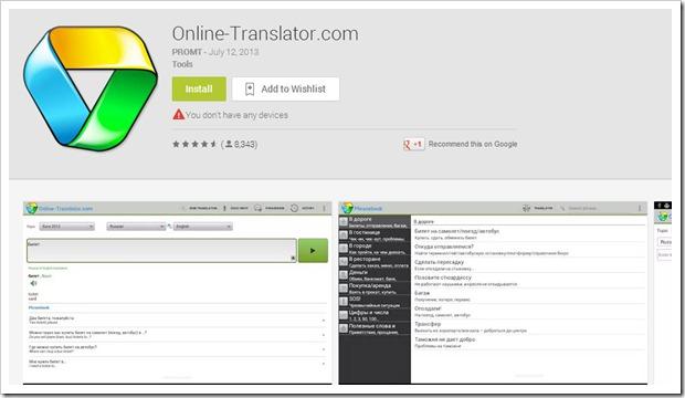 Online-Translator.com
