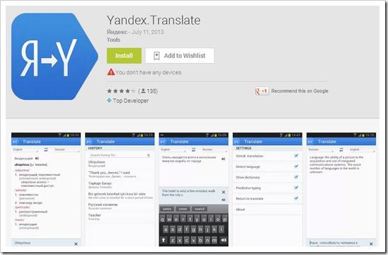Yandex.Translate